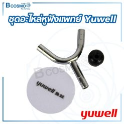 ชุดอะไหล่ 3 ทาง หูฟังแพทย์ Stethoscope Yuwell