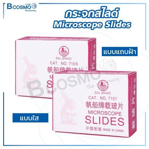 กระจกสไลด์ Microscope Slides