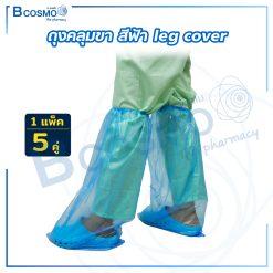 ถุงคลุมขา สีฟ้า leg cover 35 x 66 cm. [5 คู่/แพ็ค]