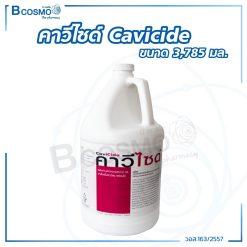 คาวีไซด์ CaviCide 3785 ML. (1 แกลลอน)