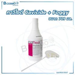 คาวีไซด์ CaviCide 709 ML. พร้อมหัวฉีด Foggy
