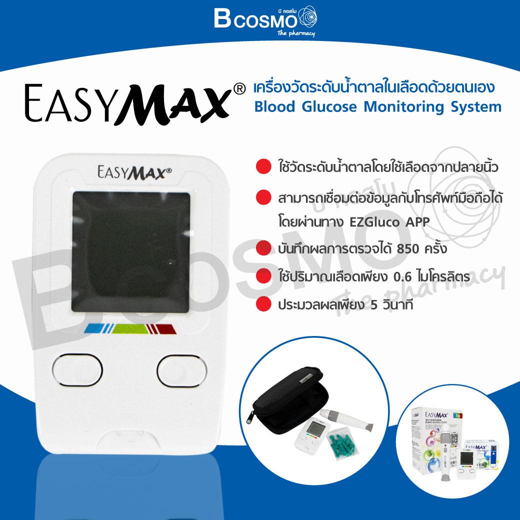 ชุดเครื่องตรวจวัดระดับน้ำตาลในเลือด EASY MAX Model Tag