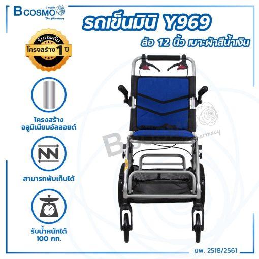 รถเข็นมินิ ล้อ 12 นิ้วเบาะผ้าสีน้ำเงิน Y969