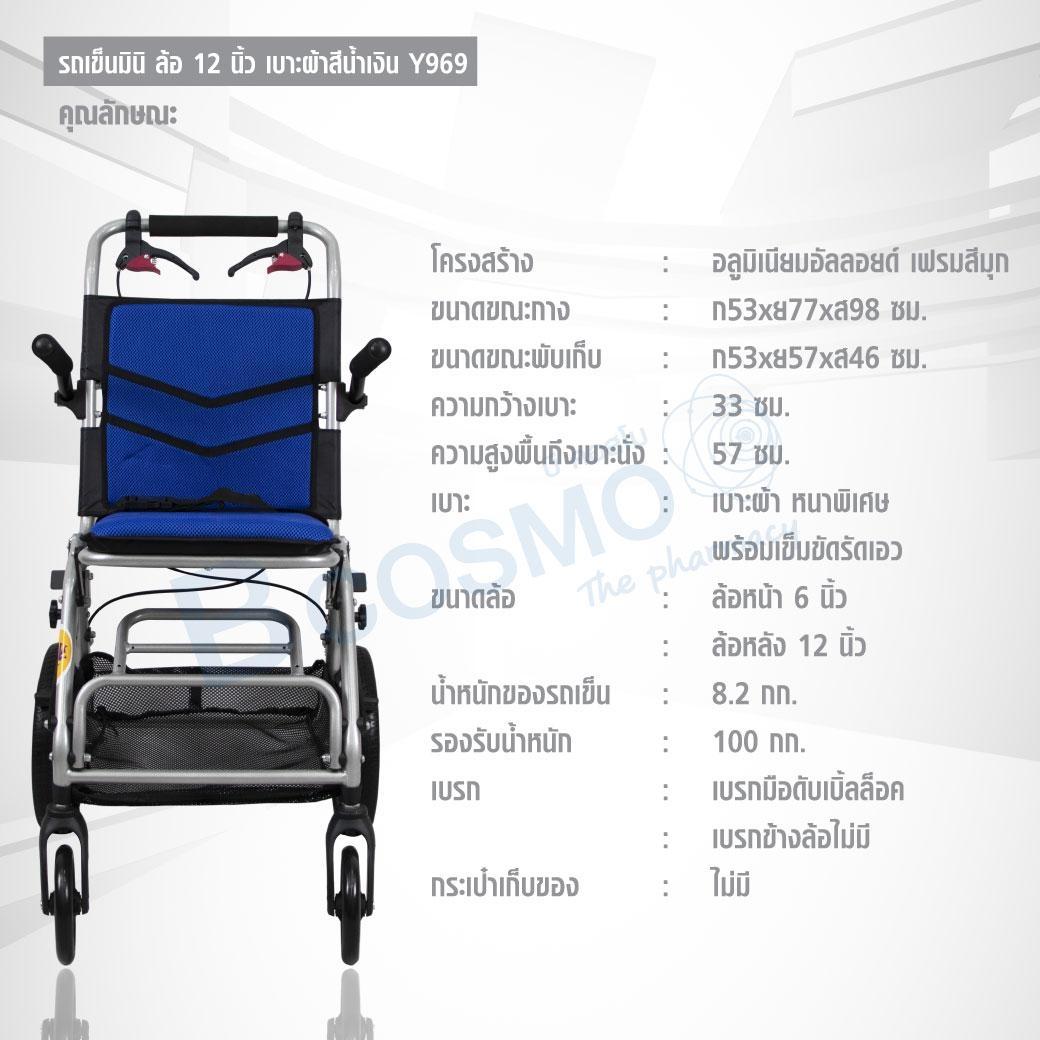รถเข็นมินิ ล้อ 12 นิ้ว เบาะผ้าสีน้ำเงิน Y969