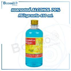 แอลกอฮอล์ ALCOHOL 70% ศิริบัญชาเอทิล 450 ml.