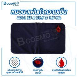 หมอนทำความเย็น แผ่นทำความเย็น chillow ขนาด 53×29.5×1.5 cm.
