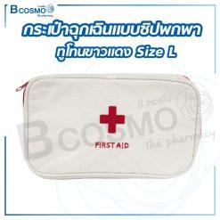กระเป๋าฉุกเฉินแบบซิปพกพา ทูโทนขาวแดง Size L