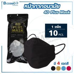 หน้ากากอนามัย 4D PLUS MASK ทรงเกาหลี กันฝุ่น PM2.5 ละอองน้ำลาย เกสรดอกไม้ [10 ชิ้น/แพ็ค]