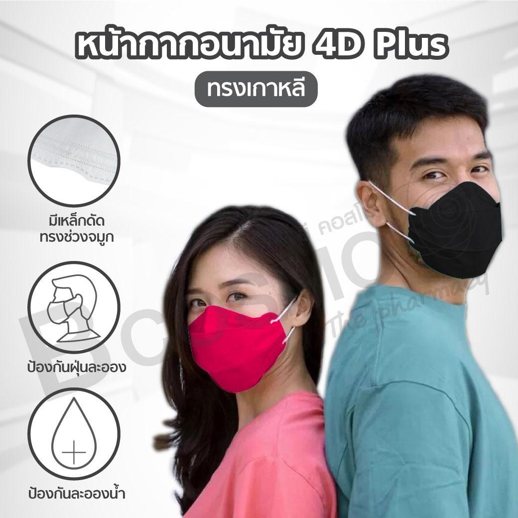 หน้ากากอนามัย 4D PLUS MASK ทรงเกาหลี กันฝุ่น PM2.5