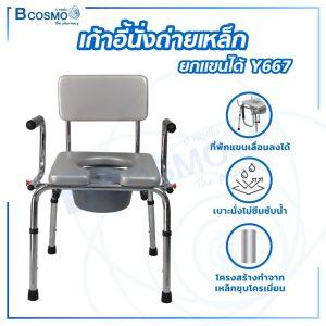เก้าอี้นั่งถ่าย วัสดุเหล็กชุบโครเมี่ยม ปรับพนักพิงได้ ยกแขนได้ Y667