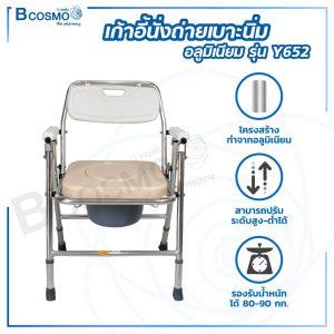 เก้าอี้นั่งถ่าย นั่งอาบน้ำ สำหรับผู้สูงอายุ ผู้พิการ เบาะนิ่ม วัสดุอลูมิเนียม Y652
