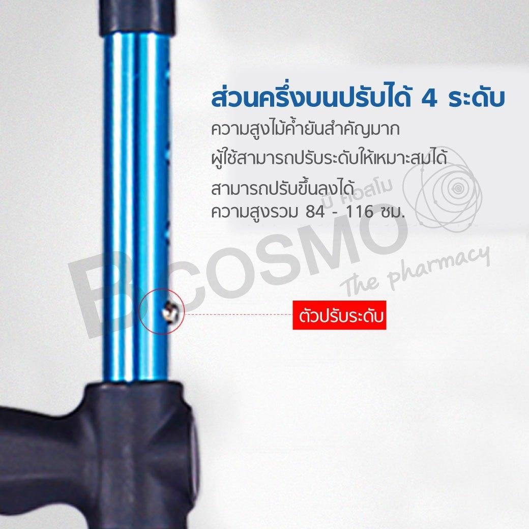 ไม้เท้าค้ำศอก 923L สีฟ้า