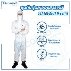 ชุดกันสารเคมี เชื้อโรค ฝุ่นละออง ชุด PPE 3M 4545 SIZE M