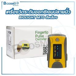 เครื่องวัดระดับออกซิเจนปลายนิ้ว BIOLIGHT M70 สีเหลือง