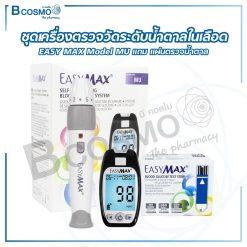 ชุดเครื่องตรวจวัดระดับน้ำตาลในเลือด EASY MAX Model MU แถม แผ่นตรวจน้ำตาล 50 ชิ้นและเข็ม 10 ชิ้น