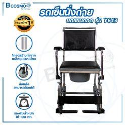 รถเข็นนั่งถ่าย นั่งอาบน้ำ ยกแขนถอด Y613