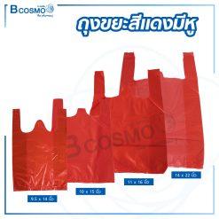 ถุงขยะสีแดง มีหูหิ้ว รับน้ำหนักได้ดี [แพ็ค]