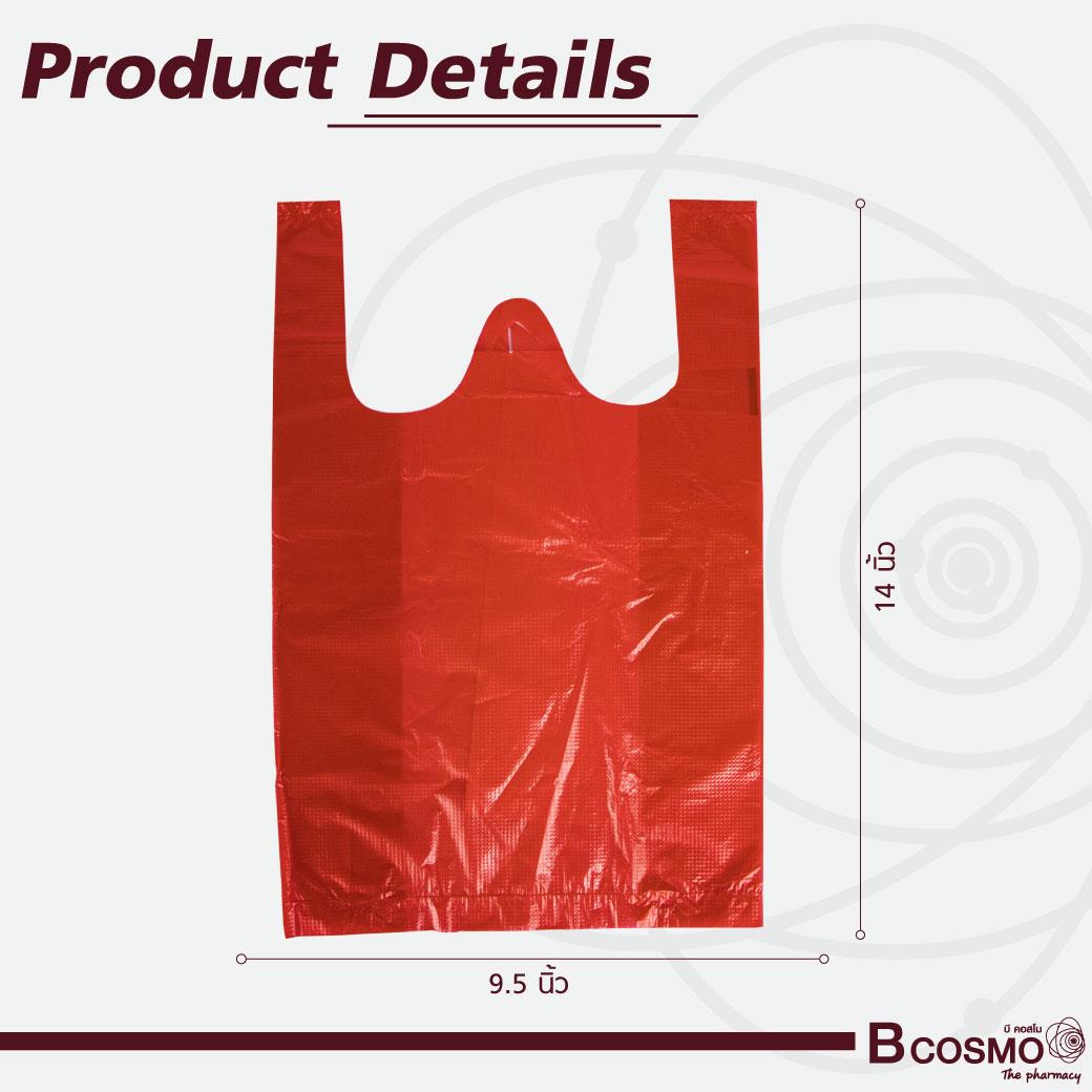 ถุงขยะสีแดง มีหูหิ้ว รับน้ำหนักได้ดี