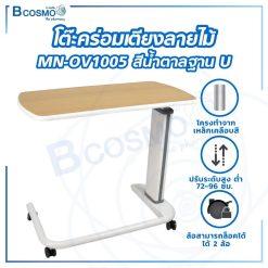 โต๊ะคร่อมเตียงลายไม้ MN-OV1005 สีน้ำตาล ฐานรูปตัว U