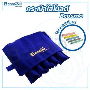 กระเป๋าใส่โมลด์ 5 ชิ้น BCOSMO