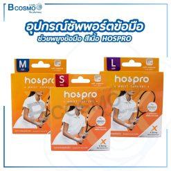 อุปกรณ์ซัพพอร์ตข้อมือ ช่วยพยุงข้อมือ สีเนื้อ HOSPRO