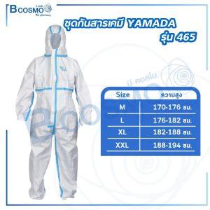 ชุดกันสารเคมี YAMADA รุ่น 465
