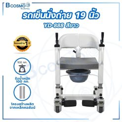 รถเข็นนั่งถ่าย 19 นิ้ว YD-888 สีขาว