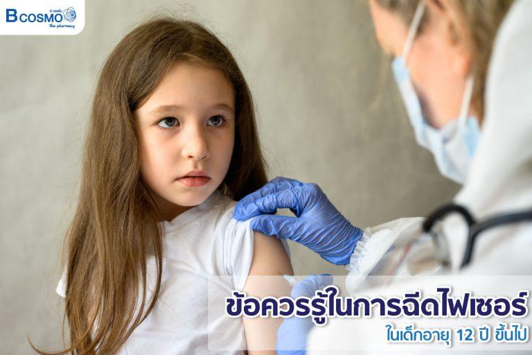 ข้อควรรู้ในการฉีดวัคซีนไฟเซอร์ในเด็กอายุ 12 ปีขึ้นไป